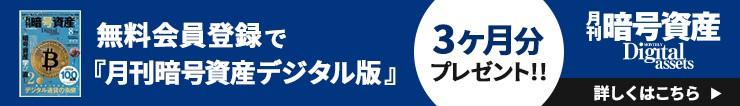 月刊暗号資産online 無料会員登録