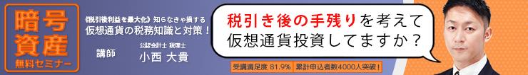Filecoinオンラインセミナー
