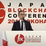 JAPAN BLOCKCHAIN CONFERENCE 最終日 当日レポート