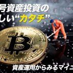"""暗号資産投資の新しい""""カタチ"""" 資産形成からみるマイニング"""