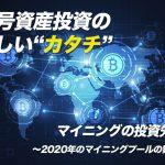 """暗号資産投資の新しい""""カタチ"""" マイニングの投資先"""
