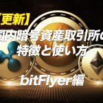 【10/17更新】bitFlyer(ビットフライヤー)の特徴と使い方は?