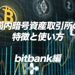 bitbank(ビットバンク)の特徴と使い方は?