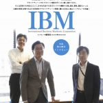 日本IBM株式会社 独占インタビュー