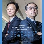 SAPジャパン株式会社 独占インタビュー