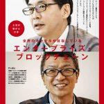 日本ORACLE株式会社 独占インタビュー