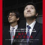 NTTテクノクロス株式会社 独占インタビュー