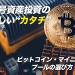"""暗号資産投資の新しい""""カタチ"""" マイニングにおける投資先の選び方"""