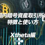 国内唯一の暗号資産(仮想通貨)取次所、Xtheta(シータ)とは?