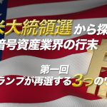 米大統領選から探る、暗号資産業界の行末 第一回