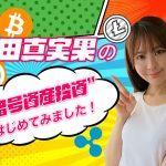 """前田真実果の""""暗号資産投資はじめてみました!"""" Vol.1"""