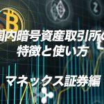マネックス証券が提供する暗号資産(仮想通貨)CFDの特徴とは?