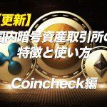 【10月31日更新】Coincheck(コインチェック)の特徴と使い方は?