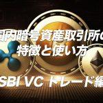 SBI VC トレード(VC TRADE)の特徴と使い方は?