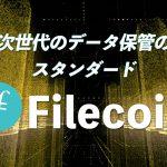 次世代のデータ保管のスタンダードFilecoin(ファイルコイン)