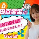 """前田真実果の""""暗号資産投資はじめてみました!"""" Vol.2"""
