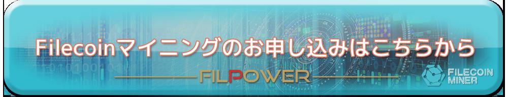 Filecoinマイニングのお申し込みはこちらからFILPOWER