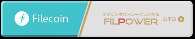 Filecoinマイニングのお申し込みはこちらから FILPOWER