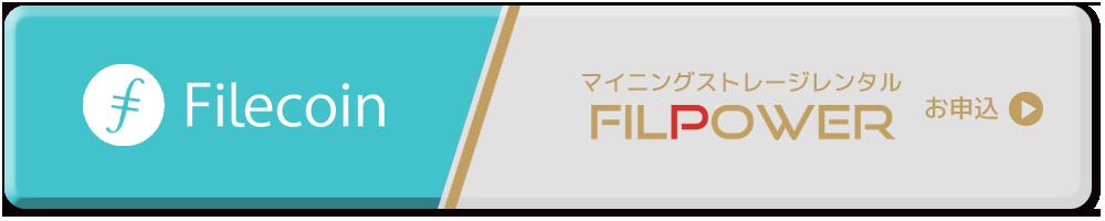 FILPOWER お申込