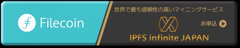 Filecoinマイニングのお申し込みはこちらから IPFS infinite JAPAN
