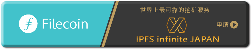 IPFS infinite JAPAN お申込