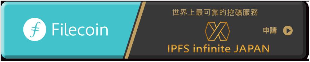 IPFS infinite JAPAN 申請